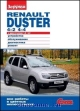 Руководство Renault Duster 4x2; 4x4 с двигателями 1,6; 2,0